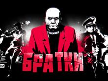 Игровой автомат Bratki от Unicum - играйте онлайн